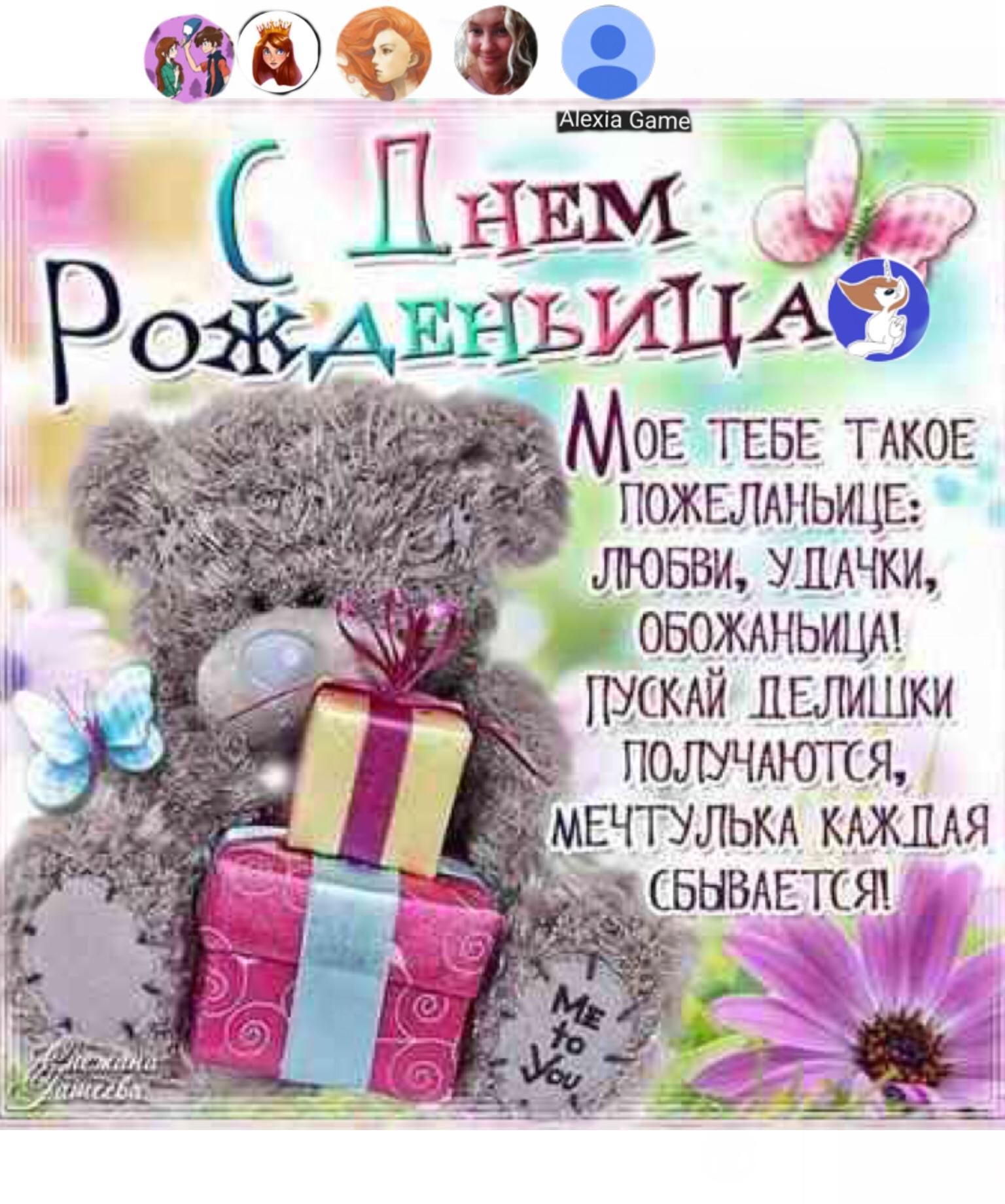 Поздравления с днем рождения девушку алину